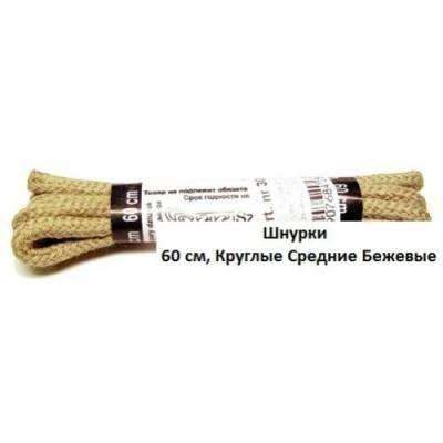 Шнурки 60см. Круглые   Средние (бежевые)