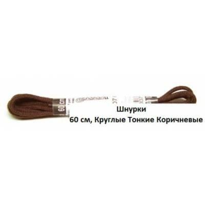Шнурки 60см. Круглые   Тонкие  (коричневые)