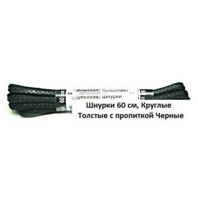 Шнурки 60см. Круглые   Толстые с Пропиткой (черные)
