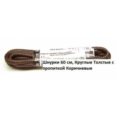 Шнурки 60см. Круглые   Толстые с Пропиткой (коричневые)