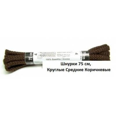 Шнурки 75см. Круглые средние (коричневые)