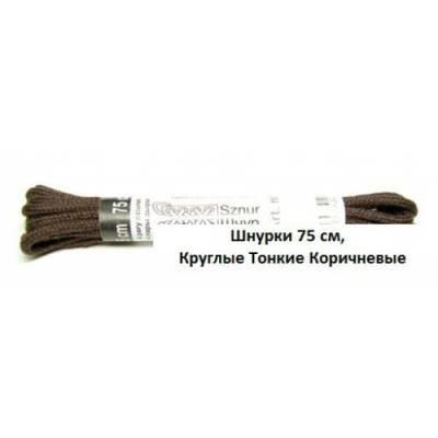 Шнурки 75см. Круглые Тонкие (коричневые)