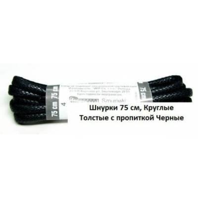 Шнурки 75см. Круглые Толстые с Пропиткой (черные)