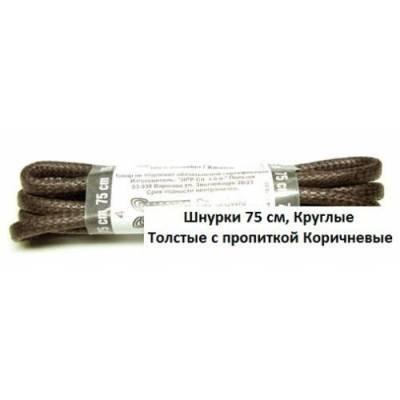 Шнурки 75см. Круглые Толстые с Пропиткой (коричневые)