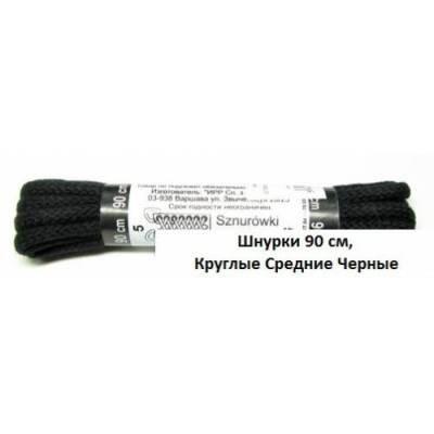 Шнурки 90см. Круглые Средние (черные)