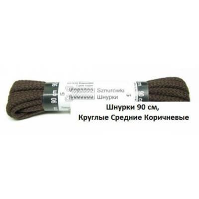 Шнурки 90см. Круглые Средние (коричневые)