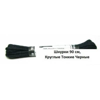 Шнурки 90см. Круглые Тонкие (черные)
