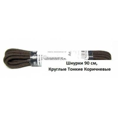 Шнурки 90см. Круглые Тонкие (коричневые)