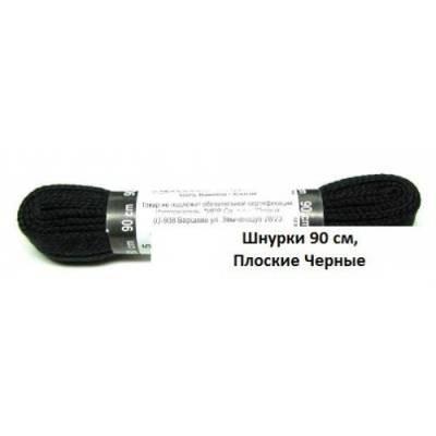 Шнурки 90см. Плоские (черные)