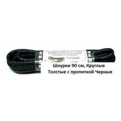 Шнурки 90см. Круглые Толстые с Пропиткой (черные)