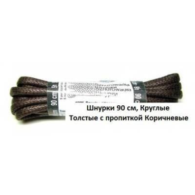 Шнурки 90см. Круглые Толстые с Пропиткой (коричневые)