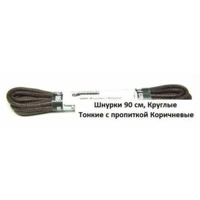 Шнурки 90см. Круглые Тонкие с Пропиткой (коричневые)