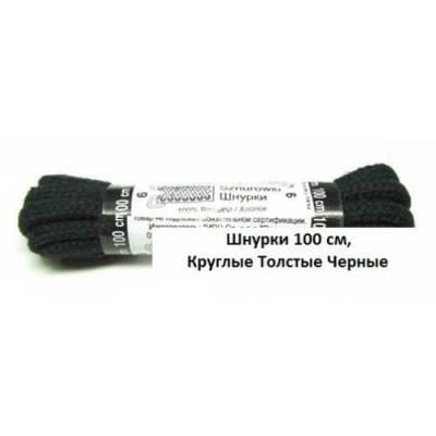 Шнурки 100см. Круглые Толстые (черные)