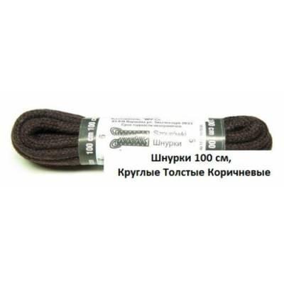 Шнурки 100 см, Круглые Толстые (коричневые)