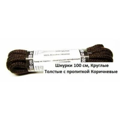 Шнурки 100см. Круглые Толстые с пропиткой (коричневые)