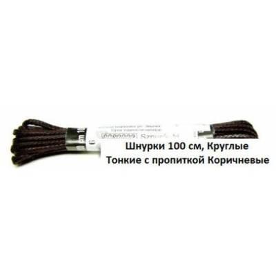 Шнурки 100см. Круглые Тонкие с пропиткой (коричневые)