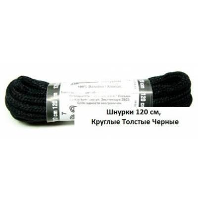 Шнурки 120см. Круглые Толстые (черные)