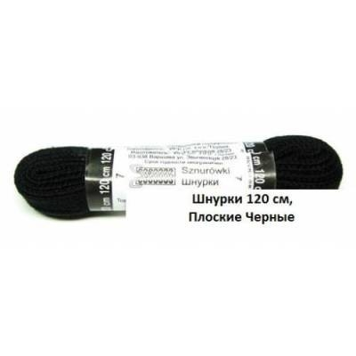 Шнурки 120см. Плоские (черные)