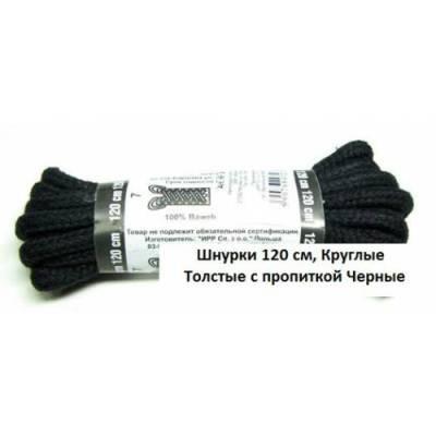 Шнурки 120см. Круглые Толстые с пропиткой (черные)