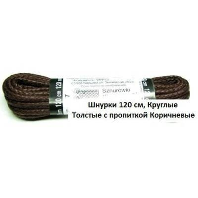 Шнурки 120см. Круглые Толстые с пропиткой (коричневые)