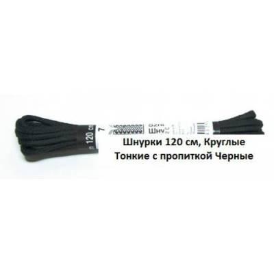 Шнурки 120см. Круглые Тонкие с пропиткой (черные)