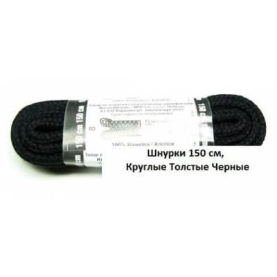 Шнурки 150см.Круглые Толстые (черные)