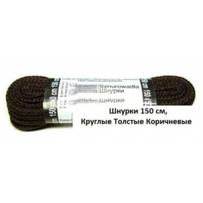 Шнурки 150см.Круглые Толстые (коричневые)