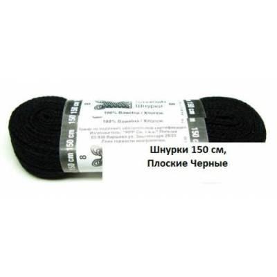 Шнурки 150см. Плоские (черные)