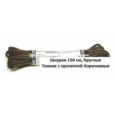 Шнурки 150см.Круглые Тонкие с Пропиткой  (коричневые)