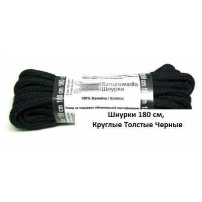 Шнурки 180см. Круглые Толстые (черные)
