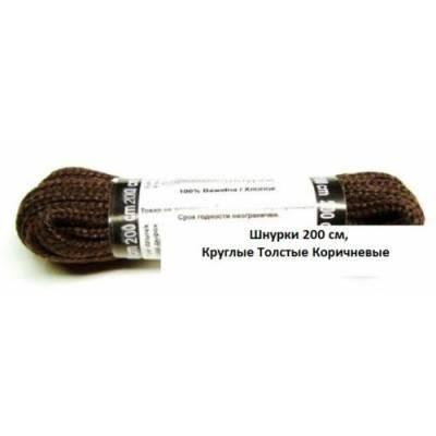 Шнурки 200см. Круглые Толстые (коричневые)