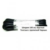 Шнурки 100см. Круглые Толстые с пропиткой (черные)