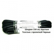Шнурки 150см.Круглые Толстые с Пропиткой  (черные)