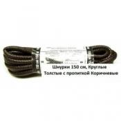 Шнурки 150см.Круглые Толстые с Пропиткой (коричневые)