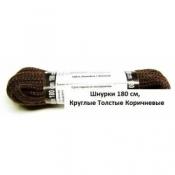 Шнурки 180см. Круглые Толстые (коричневые)
